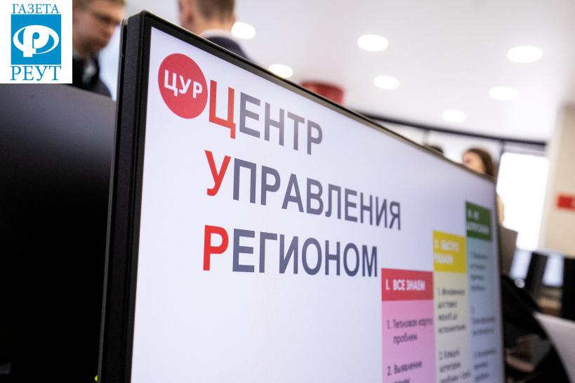 Свыше 30 тысяч вопросов жителей решил ЦУР Реутова за два года работы
